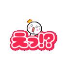 動く☆いつでも使える白いやつ【デカ文字】(個別スタンプ:13)
