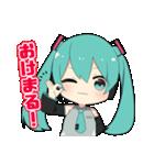 【初音ミク】日常スタンプ(個別スタンプ:7)