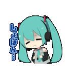 【初音ミク】日常スタンプ(個別スタンプ:15)