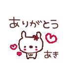 ★あ・き・ち・ゃ・ん★(個別スタンプ:1)