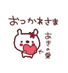 ★あ・き・ち・ゃ・ん★(個別スタンプ:2)