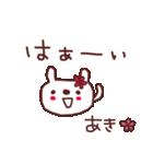 ★あ・き・ち・ゃ・ん★(個別スタンプ:3)