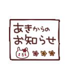 ★あ・き・ち・ゃ・ん★(個別スタンプ:4)