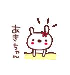 ★あ・き・ち・ゃ・ん★(個別スタンプ:8)