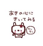 ★あ・き・ち・ゃ・ん★(個別スタンプ:9)