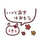 ★あ・き・ち・ゃ・ん★(個別スタンプ:10)
