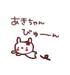 ★あ・き・ち・ゃ・ん★(個別スタンプ:12)