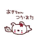 ★あ・き・ち・ゃ・ん★(個別スタンプ:15)