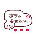 ★あ・き・ち・ゃ・ん★(個別スタンプ:19)