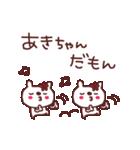 ★あ・き・ち・ゃ・ん★(個別スタンプ:21)