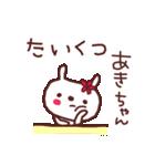 ★あ・き・ち・ゃ・ん★(個別スタンプ:23)