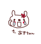★あ・き・ち・ゃ・ん★(個別スタンプ:24)