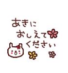 ★あ・き・ち・ゃ・ん★(個別スタンプ:28)