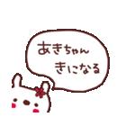 ★あ・き・ち・ゃ・ん★(個別スタンプ:29)