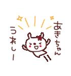★あ・き・ち・ゃ・ん★(個別スタンプ:32)