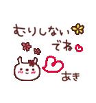 ★あ・き・ち・ゃ・ん★(個別スタンプ:35)