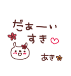 ★あ・き・ち・ゃ・ん★(個別スタンプ:36)