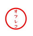 ㊙️大人かわいい㊙️ハンコ❤️スタンプ❤️(個別スタンプ:01)