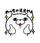 ぬこ100% 関西弁(個別スタンプ:02)