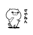 ぬこ100% 関西弁(個別スタンプ:14)
