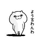 ぬこ100% 関西弁(個別スタンプ:33)