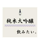 飲みたいシリーズ(日本酒)(個別スタンプ:01)