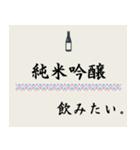 飲みたいシリーズ(日本酒)(個別スタンプ:02)