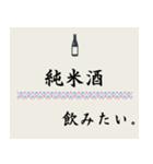 飲みたいシリーズ(日本酒)(個別スタンプ:04)