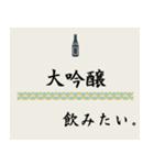 飲みたいシリーズ(日本酒)(個別スタンプ:05)