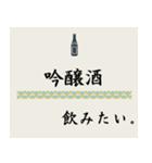 飲みたいシリーズ(日本酒)(個別スタンプ:06)