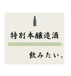 飲みたいシリーズ(日本酒)(個別スタンプ:07)