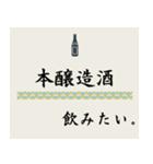 飲みたいシリーズ(日本酒)(個別スタンプ:08)