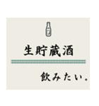 飲みたいシリーズ(日本酒)(個別スタンプ:09)