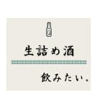 飲みたいシリーズ(日本酒)(個別スタンプ:10)