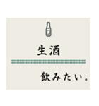 飲みたいシリーズ(日本酒)(個別スタンプ:11)