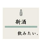 飲みたいシリーズ(日本酒)(個別スタンプ:13)