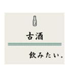 飲みたいシリーズ(日本酒)(個別スタンプ:14)