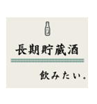 飲みたいシリーズ(日本酒)(個別スタンプ:15)