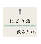 飲みたいシリーズ(日本酒)(個別スタンプ:16)