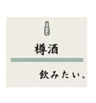 飲みたいシリーズ(日本酒)(個別スタンプ:17)
