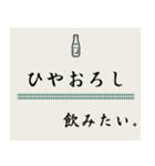 飲みたいシリーズ(日本酒)(個別スタンプ:18)