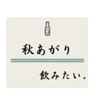 飲みたいシリーズ(日本酒)(個別スタンプ:19)