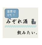 飲みたいシリーズ(日本酒)(個別スタンプ:20)