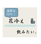 飲みたいシリーズ(日本酒)(個別スタンプ:22)