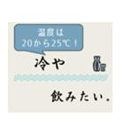 飲みたいシリーズ(日本酒)(個別スタンプ:24)