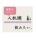 飲みたいシリーズ(日本酒)(個別スタンプ:26)