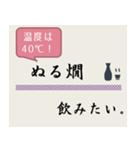 飲みたいシリーズ(日本酒)(個別スタンプ:27)