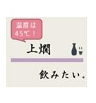飲みたいシリーズ(日本酒)(個別スタンプ:28)