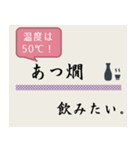 飲みたいシリーズ(日本酒)(個別スタンプ:29)