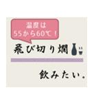 飲みたいシリーズ(日本酒)(個別スタンプ:30)